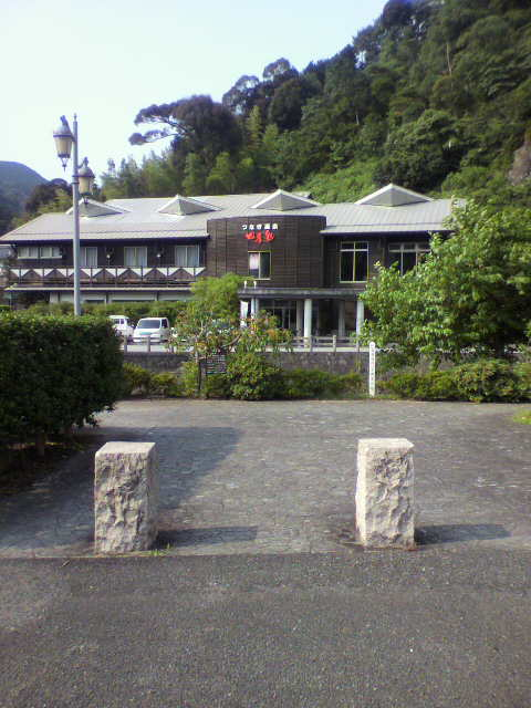 津奈木温泉